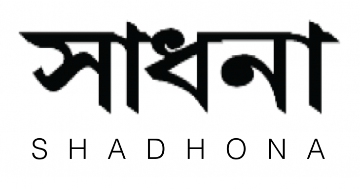 Shadhona – A Center for Advancement of Southasian Culture