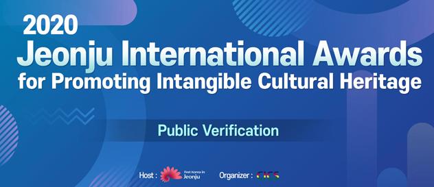 Jeonju International Awards for Promoting ICH