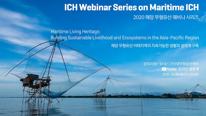 Webinar Series on Maritime ICH: 29-30 October 2020
