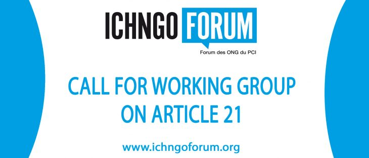 Call for Working Group on Article 21